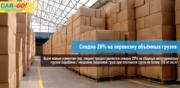Выгодные перевозки объемных грузов