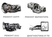 Ремонт АКПП,  DSG,  вариаторов в Одинцово